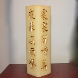 Chinese lettered Candle   #C-987
